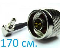 Пигтейл CRC9 / N-Type(male) - 170 см.