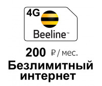 Билайн 200