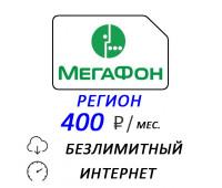 Мегафон безлимит 3G LTE 400 по России