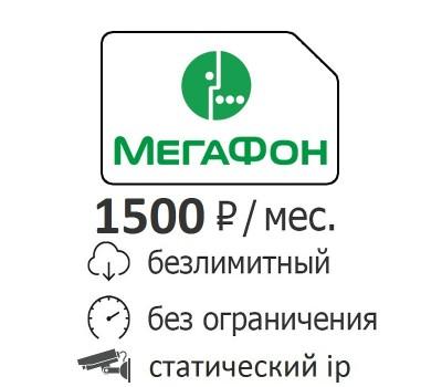 Мегафон безлимитный интернет со статическим ip за 1500 руб./мес.
