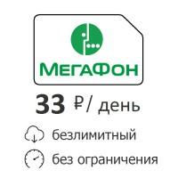 Мегафон 33