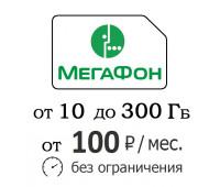 Мегафон-Лимит РФ