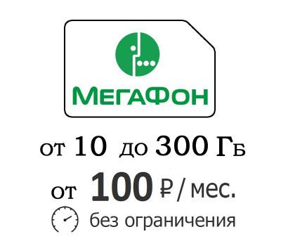 Мегафон интернет от 10 Гб и от 100 руб./мес.