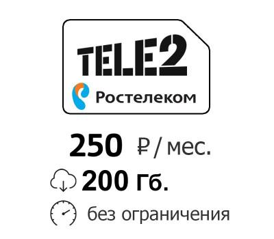 Ростелеком 3G 4G LTE интернет 200 Гб. за 250 руб./мес.