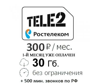 Ростелеком безлимитный 3G 4G LTE интернет 300 руб./мес. Ростелеком 300-ЛТ